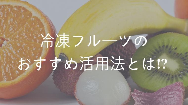 冷凍フルーツおすすめ活用法 / 菓子代わりに食べたら変わったこと7選