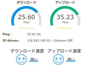 ベローチェWi-Fi速度