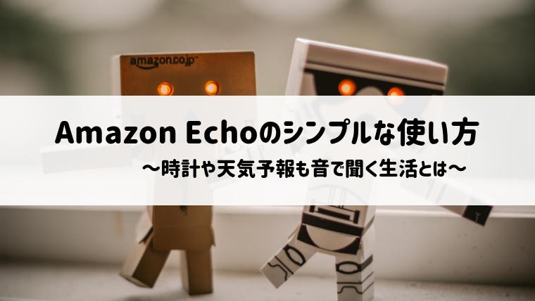Amazon Echoアイキャッチ