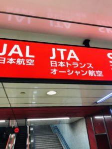 JTAとJALの看板