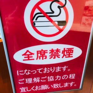 ベローチェ全席禁煙
