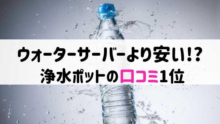 ブリタ浄水ポット