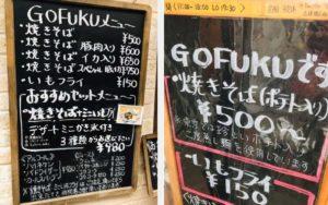 GOFUKUのかき氷以外