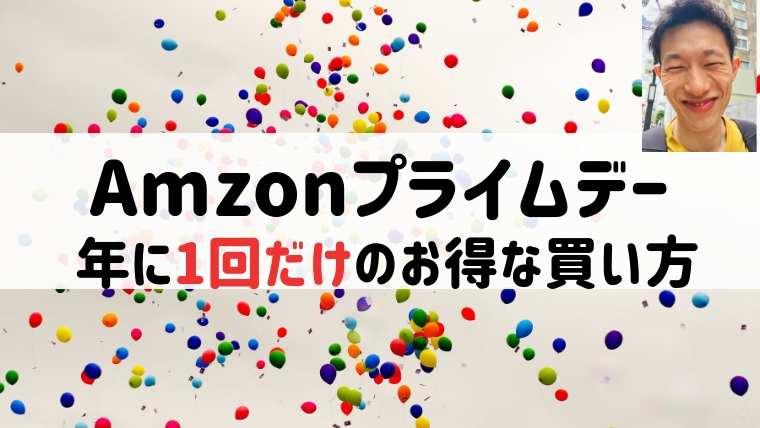 amazon-prime2019