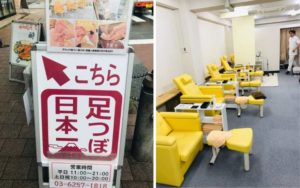 足つぼ日本一の店舗