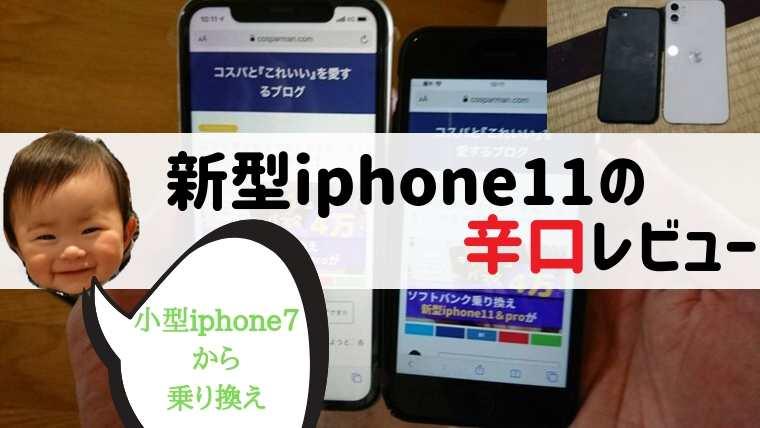 iphone11素人レビュー