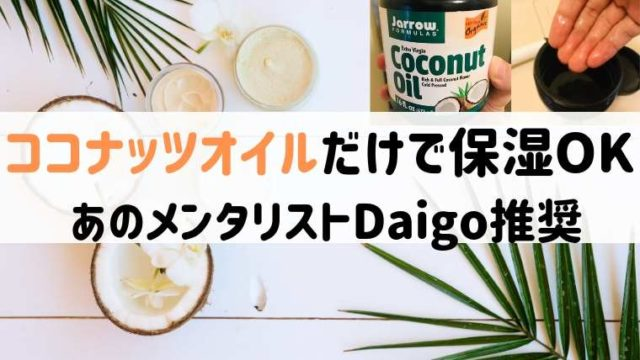 ココナッツオイルの効果