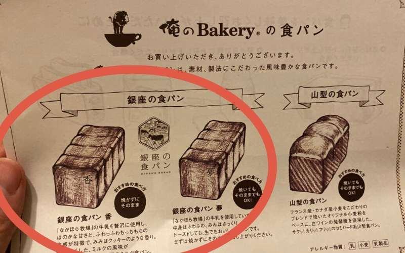 俺のベーカリー「銀座の食パン」とは