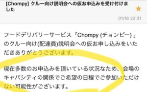 Chomy(チョンピー)からの問い合わせ返信