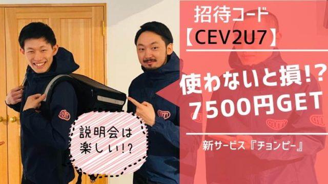 チャンピーの招待コード