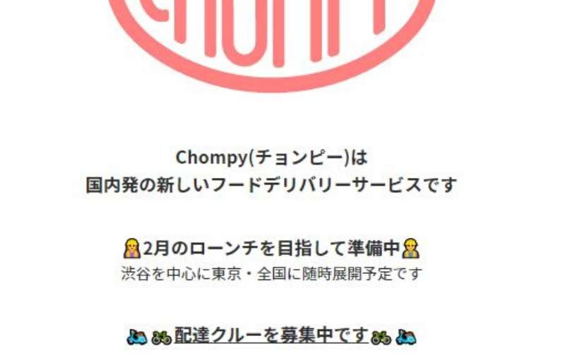 Chompy(チョンピー)とは