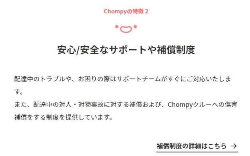 Chompy(チョンピー)の配達の特徴